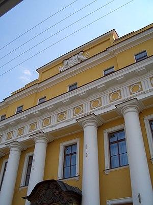 House of Yusupov - Moika Palace