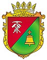 Zdolbuniv-Raion-Coat-of-arms.jpg