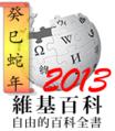Zh wikipedia 2013 lunar year hant.png