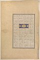"""Nushirvan Greets the Khaqan's Daughter"", Folio 633v from the Shahnama (Book of Kings) of Shah Tahmasp MET DP260247.jpg"