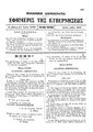 ΦΕΚ Α 225 - 09.07.1929.pdf