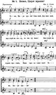 God Save the Tsar! national anthem