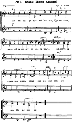 Боже, Царя храни (Anthem of Russian Empire).png