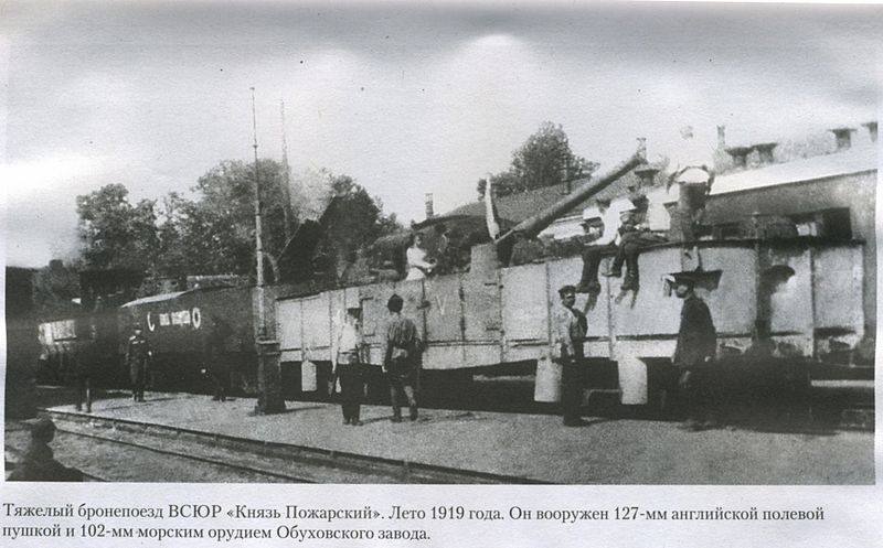 File:Бронепоезд Князь Пожарский.jpg