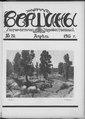 Вершины. Журнал литературно-художественный. №20. (1915).pdf