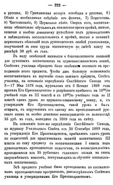 File:Вологодские епархиальные ведомости. 1890. №15, прибавления.pdf