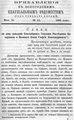 Вологодские епархиальные ведомости. 1895. №10, прибавления.pdf
