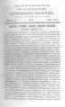 Вологодские епархиальные ведомости. 1896. №05, прибавления.pdf