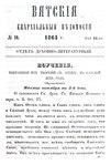 Вятские епархиальные ведомости. 1864. №10 (дух.-лит.).pdf
