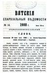 Вятские епархиальные ведомости. 1900. №14 (неофиц.).pdf