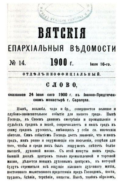 File:Вятские епархиальные ведомости. 1900. №14 (неофиц.).pdf
