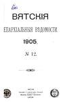 Вятские епархиальные ведомости. 1905. №12 (офиц.).pdf