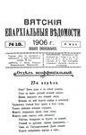 Вятские епархиальные ведомости. 1906. №18 (неофиц.).pdf