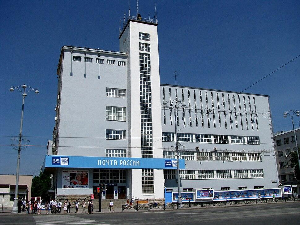 Главпочтамт Екатеринбурга