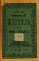 Горный журнал, 1851, №12.pdf