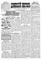 Двинский листок №151 (1901).pdf