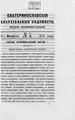 Екатеринославские епархиальные ведомости Отдел неофициальный N 3 (1 февраля 1877 г).pdf