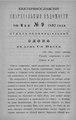 Екатеринославские епархиальные ведомости Отдел неофициальный N 9 (1 мая 1892 г).pdf