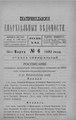 Екатеринославские епархиальные ведомости Отдел официальный N 6 (15 марта 1892 г) Год 21.pdf