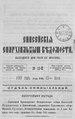 Енисейские епархиальные ведомости. 1889. №12.pdf