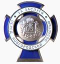 Знак «За заслуги перед Новгородской областью».png