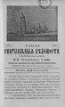 Киевские епархиальные ведомости. 1903. №36. Часть офиц.pdf