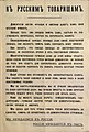 К русским товарищам (постер, 1918).jpg