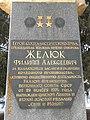 Пам'ятник Двічі Герою Соціалістичної Праці П. О. Желюку в с. Тиманівка 06.jpg