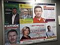 Передвиборча агітація, парламентські вибори 2019, 212 округ.jpg