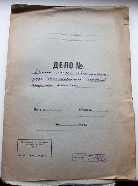 File:Перепись евреев Таращанского уезда 1808 года.pdf