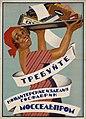 Требуйте кондитерские изделия Госфабрик «Моссельпром».jpg