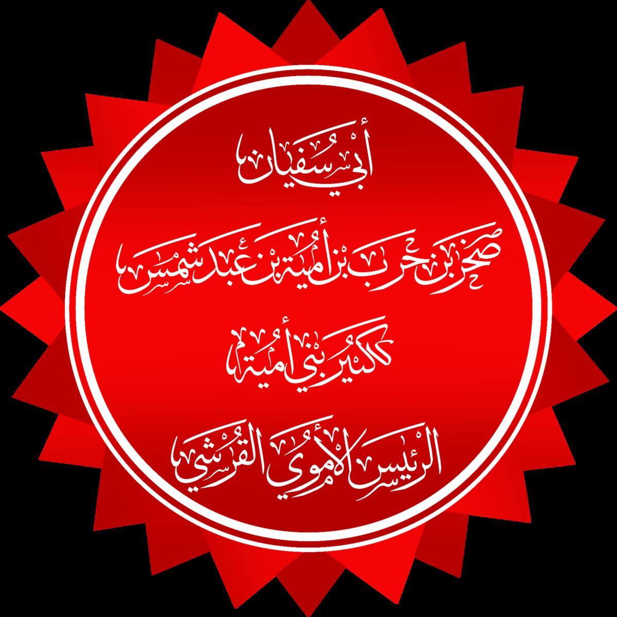 Abu Sufyan Ibn Harb Wikipedia Koran Bekas Dan Retur