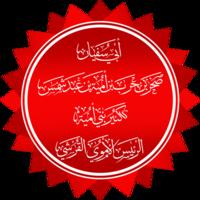 أبي سفيان صخر بن حرب بن أمية بن عبد شمس بن عبد مناف بن قصي الأموي القرشي.png