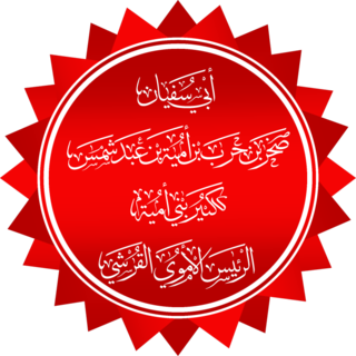 Abu Sufyan ibn Harb Quraysh chieftain and Companion of Muhammad(S)