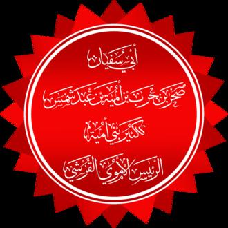 Abu Sufyan ibn Harb - Name