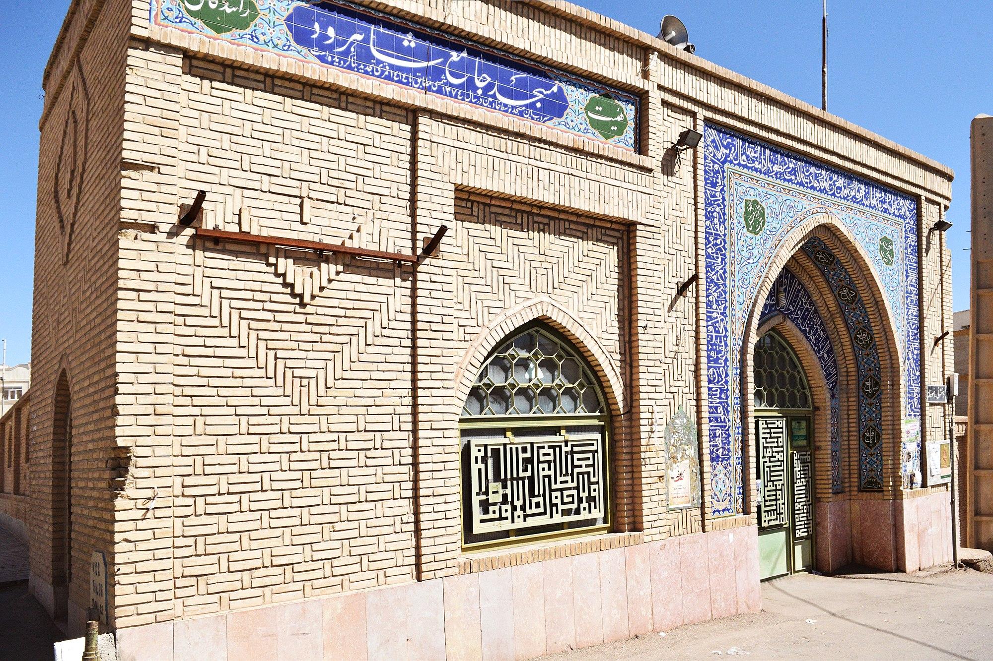 مسجد جامع شاهرود