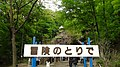 ぐんまこどもの国 - panoramio (25).jpg
