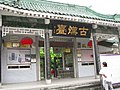 古汉台北门 A historic relic of the royal palace built in 206 B.C. - panoramio.jpg
