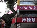 台北市街道攝影(自動定位HOLUX) - panoramio - Tianmu peter (84).jpg