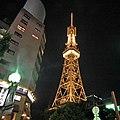 名古屋電視塔 Nagoya TV Tower - panoramio (1).jpg