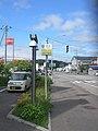 国道228号・終点キロポスト-1(国道227号・終点と同一、路線左側の物).jpg