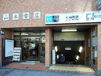 Jimbōchō Station - Image: 東京メトロ神保町駅A1