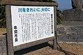 福島川河川歴史公園の記念碑 - panoramio.jpg