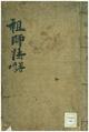 蒙山和尙法語略錄(몽산화상법어약록).pdf