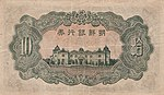 10 Yen - Bank of Chosen (1944-1945) 02.jpg