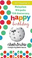 15th Birthday of Malayalam Wikipedia Whatsapp.jpg