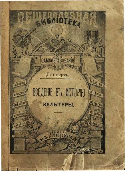 File:1899. Липперт Введение в историю культуры.djvu