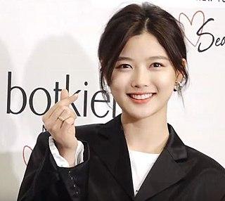 Kim Yoo-jung South Korean actress