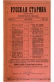 1909, Russkaya starina, Vol 139.pdf
