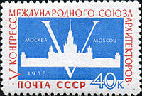 USSR stamp of 1958 dedicated to the 5th World Congress of Architecture